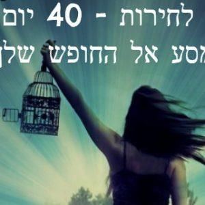 מעבדות לחירות 40 יום חדש