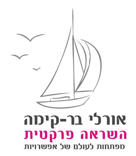 לוגו השראה פרקטית סירה למעלה עם סלוגן
