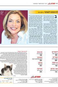 כתבה עלי במעריב ירושלים