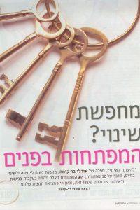 עיתונות 7