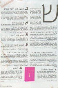 עיתונות 77