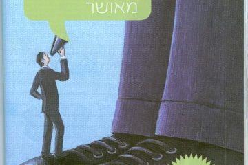 דיפאק צ'ופרה – אושר שבא מהנשמה כתבה