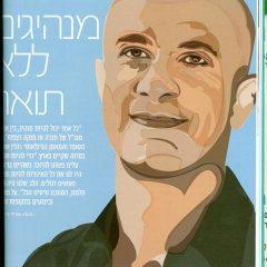 מנהיגים ללא תואר – ראיון עם רובין שארמה